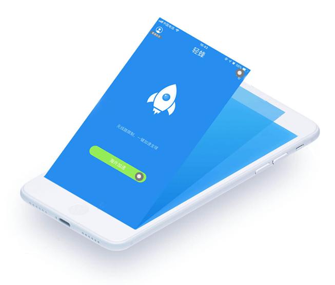轻蜂iOS加速器下载